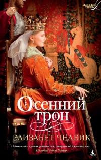 Осенний трон - Элизабет Чедвик (Англия)