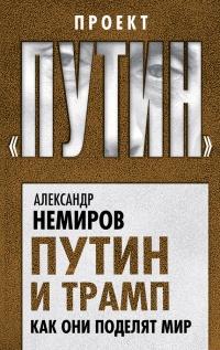 Путин и Трамп. Как они поделят мир - Александр Немиров