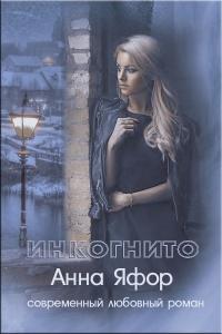 Инкогнито - Анна Яфор