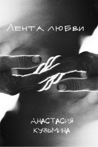 Лентa любви - Анастасия Кузьмина