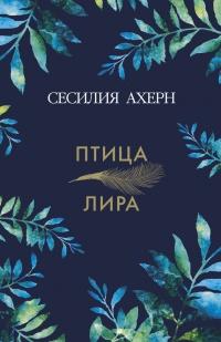 Птица-лира - Сесилия Ахерн
