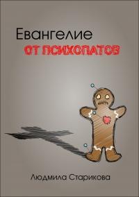 Евангелие от психопатов - Людмила Старикова