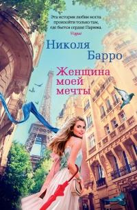 Женщина моей мечты - Николя Барро