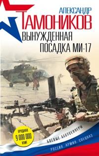 Вынужденная посадка ми-17 - Александр Тамоников