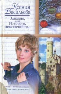 Западня, или Исповедь девственницы - Ксения Васильева