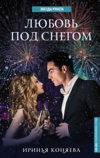 Любовь под снегом - Иринья Коняева