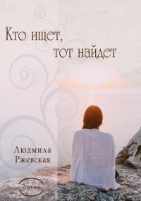 Кто ищет, тот найдет - Людмила Ржевская