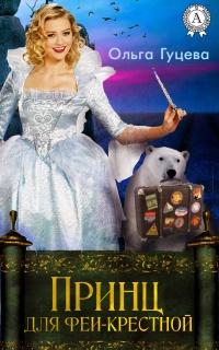 Принц для феи-крестной - Ольга Гуцева