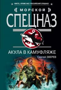 Акула в камуфляже - Сергей Зверев