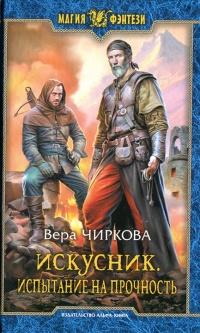 Испытание на прочность - Вера Чиркова