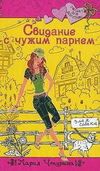Свидание с чужим парнем - Мария Чепурина