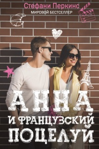 Анна и французский поцелуй - Стефани Перкинс