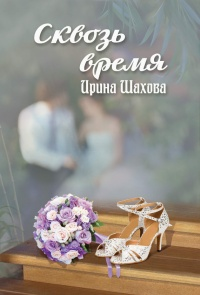 Сквозь время - Ирина Шахова