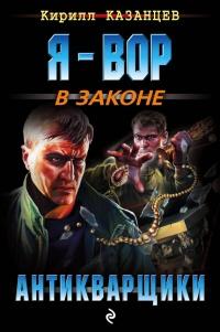 Антикварщики - Кирилл Казанцев