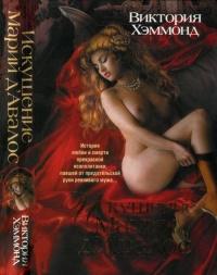 Искушение Марии д'Авалос - Виктория Хэммонд