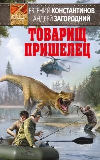 Товарищ пришелец - Андрей Загородний
