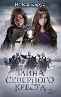 Тайна Северного креста - Итела Карус