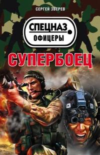 Супербоец - Сергей Зверев