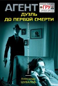 Дуэль до первой смерти - Александр Шувалов