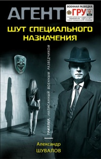 Шут специального назначения - Александр Шувалов