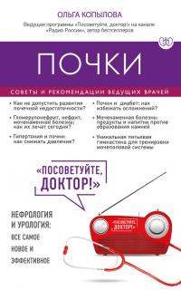 Почки. Советы и рекомендации ведущих врачей - Ольга Копылова