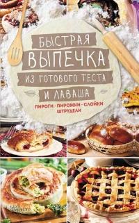Быстрая выпечка из готового теста и лаваша - Лариса Кузьмина
