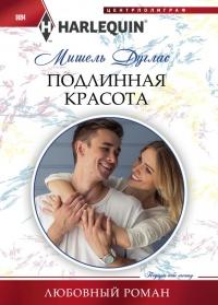 Подлинная красота - Мишель Дуглас