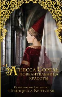 Агнесса Сорель - повелительница красоты - Принцесса Кентская
