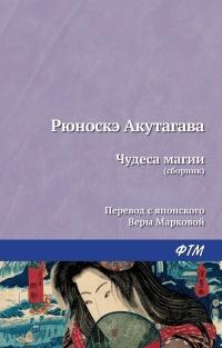 Чудеса магии (сборник) - Рюноскэ Акутагава