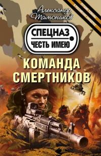 Команда смертников - Александр Тамоников