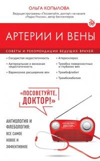 Артерии и вены. Советы и рекомендации ведущих врачей - Ольга Копылова