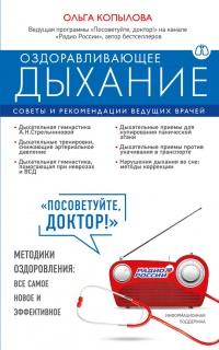 Оздоравливающее дыхание. Советы и рекомендации ведущих врачей - Ольга Копылова