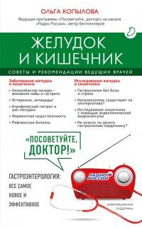 Желудок и кишечник. Советы и рекомендации ведущих врачей - Ольга Копылова