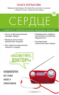 Сердце. Советы и рекомендации ведущих врачей - Ольга Копылова