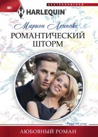 Романтический шторм - Марион Леннокс