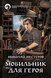 Мобильник для героя - Николай Нестеров