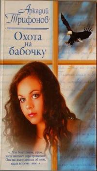 Охота на бабочку - Аркадий Трифонов