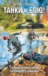 Танки к бою! Сталинская броня против гитлеровского блицкрига - Даниил Веков