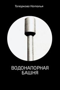 Водонапорная башня - Наталья Топоркова