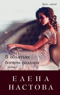 В объятьях богини раздора - Елена Настова