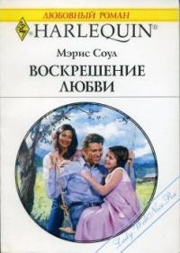 Воскрешение любви - Мэрис Соул