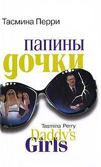 Папины дочки - Тасмина Перри