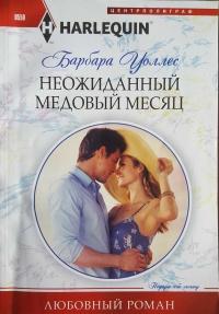 Неожиданный медовый месяц - Барбара Уоллес
