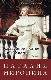 Свадебное платье мисс Холмс - Наталия Миронина