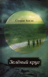 Зеленый круг - Стефан Каста