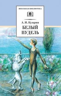 Белый пудель - Александр Куприн