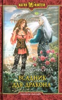 Всадник для дракона - Александра Лисина