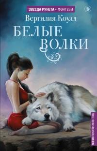 Белые волки - Влада Южная