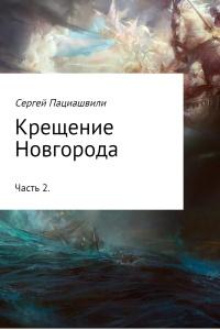 Крещение Новгорода. Часть 2 - Сергей Пациашвили