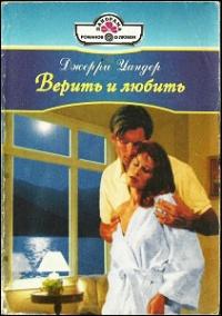 Верить и любить - Джерри Уандер